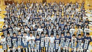 東京創価小学校