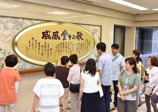 「威風堂々の歌」の歌碑に見入る参加者(京都国際文化会館で)