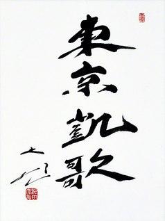 1983年5月3日を記念して、揮毫された「東京凱歌」の書。「感激の同志」の連帯で、師弟の凱歌を!