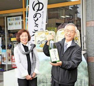 埼玉県所沢市観光協会の優良産品・推奨品に認定された地酒「ゆめところ」。完成の立役者となった菊池さん㊨が、妻・一枝さんと共に