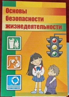 低学年用の教科書『日常生活の安全の基礎』(根岸富男氏提供)