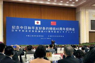 日中関係の発展を願う約800人が出席した、日中平和友好条約締結40周年の記念式典。李克強総理があいさつした(北京の人民大会堂で)