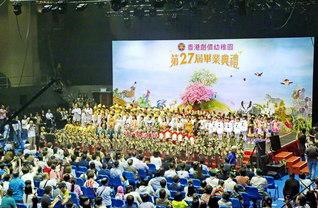 香港創価幼稚園の卒園式。たくましく成長した卒園生の姿に、家族や教職員から拍手が(香港・九龍で)