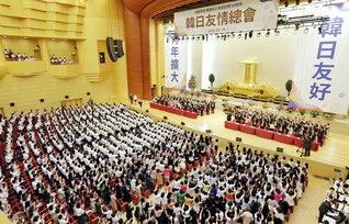 韓日友好の新時代は私たちの手で!――両国の青年の熱い決意がみなぎった「韓日友情総会」(ソウルの韓国SGI池田記念講堂で)