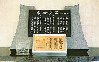 関西文化会館に設置されている「常勝の空」の歌碑