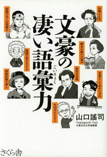 大東文化大学准教授の著者は1963年、長崎県生まれ