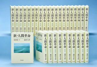 創価学会の精神の正史――小説『新・人間革命』第1巻から、最終巻の第30巻までの全巻