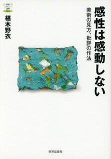 著者は1962年、埼玉県生まれ。現在、多摩美術大学教授