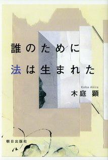 2009年の著書『法存立の歴史的基盤』は日本学士院賞受賞
