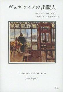 著者は1962年スペイン・マドリード生まれの作家・編集者