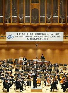2015年10月に行われた第17回「東京国際音楽コンクール〈指揮〉」の本選(東京オペラシティコンサートホールで。コンクールの写真は民音提供)