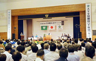 長野県小谷村で開かれた第24回全国棚田(千枚田)サミット(9月8日、栂池社会体育館で)