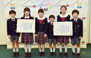 大阪・枚方市の「市民文化賞」の贈呈式に出席した、関西創価小学校の児童の代表が記念のカメラに(枚方市役所で)